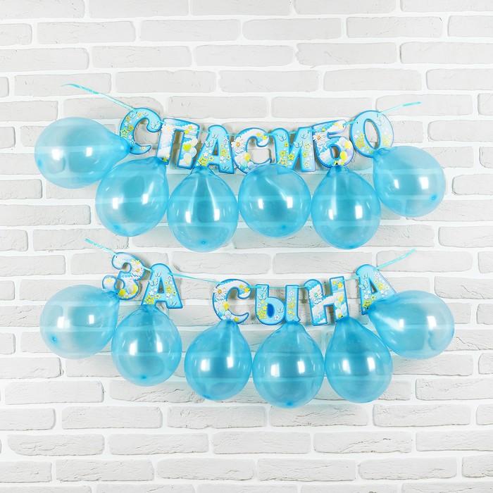"""Set garland+balloons """"Thank you son"""""""