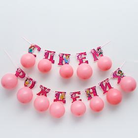 Garland on a ribbon with balloons