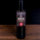 Игра алко-фанты «К виски», вешается на бутылку