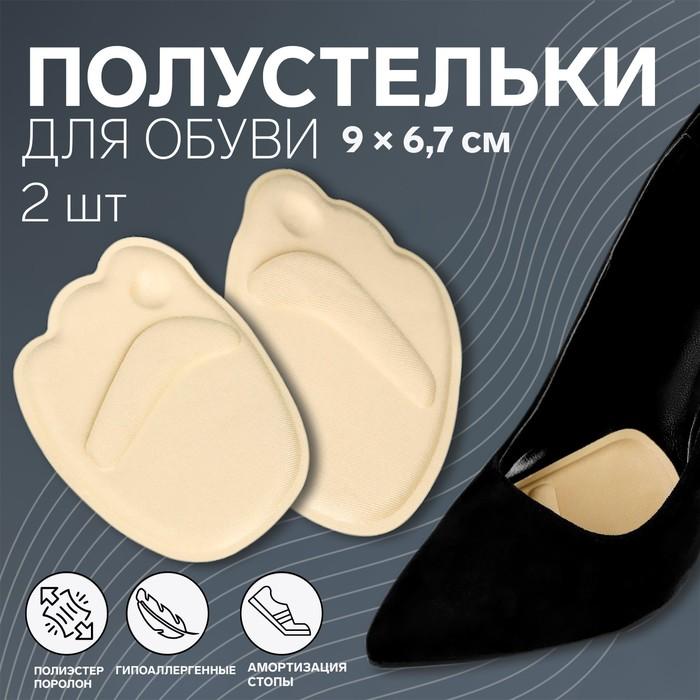 Полустельки для обуви, 9 × 6,7 см, пара, цвет бежевый