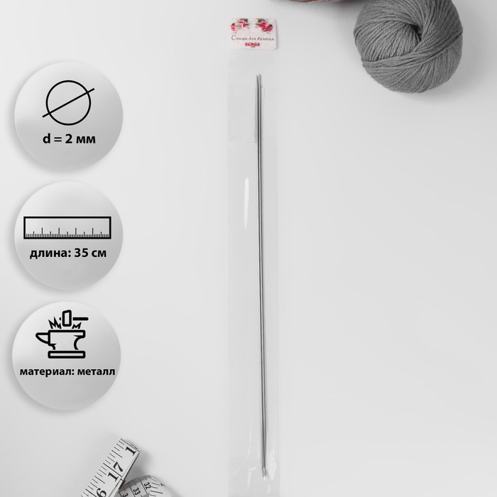 Спицы для вязания, прямые, d = 2 мм, 35 см, 2 шт