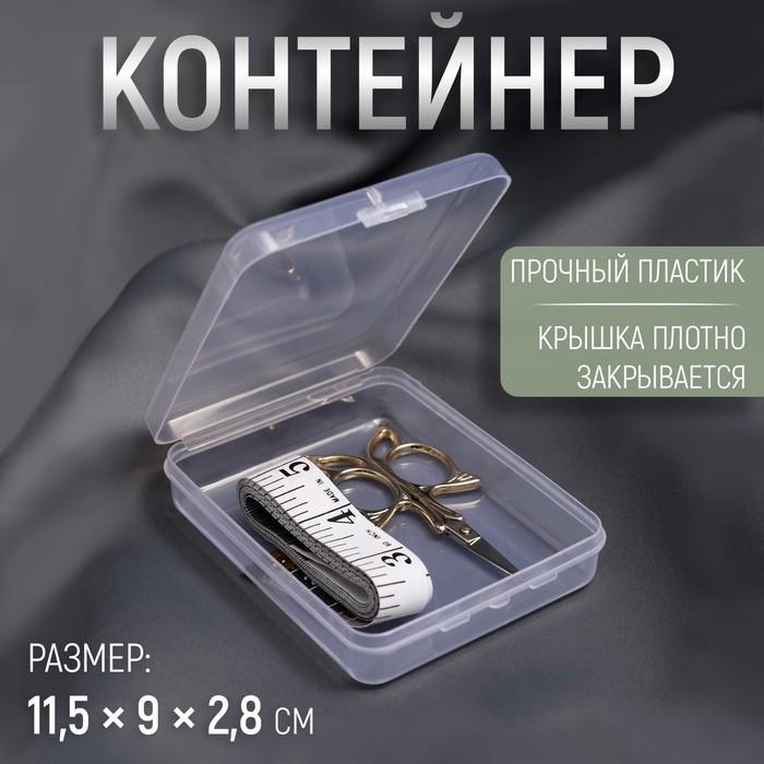 Контейнер для хранения мелочей, 11,5 × 9 × 2,8 см, цвет прозрачный