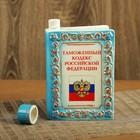 """Штоф подарочный """"Таможенный кодекс"""" 0,7 л синий"""