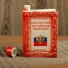 """Штоф подарочный """"Конституция"""" 0,7 л красный"""