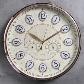"""Часы настенные, серия: Классика, """"Крисс"""", с термометром и гигрометром, d=44 см"""