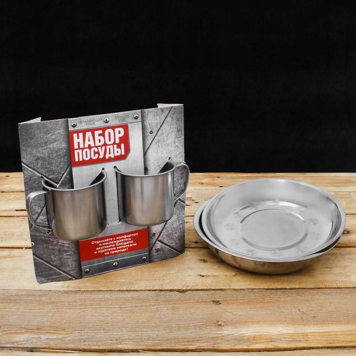 """Набор посуды """"Отдыхайте с комфортом"""", тарелка 2 шт., кружка 2 шт. (200 мл)"""