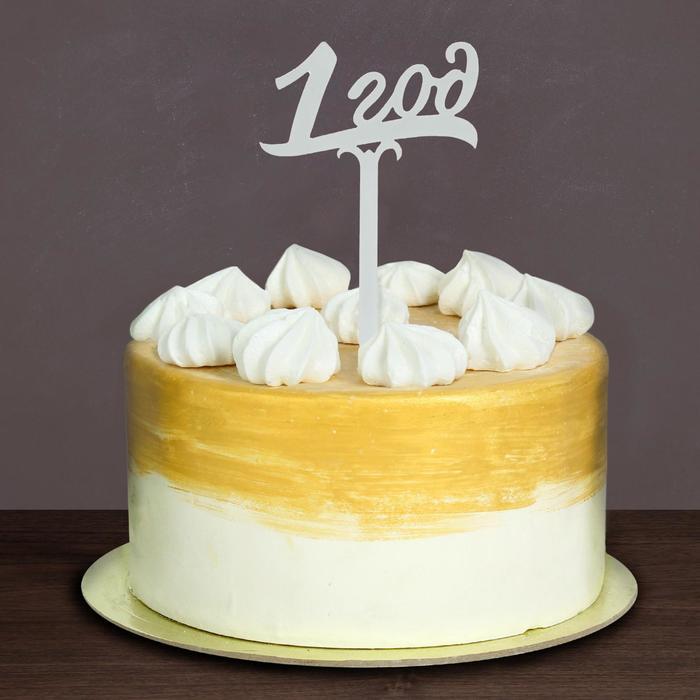 """Топпер в торт """"1 год"""", акрил серебро"""