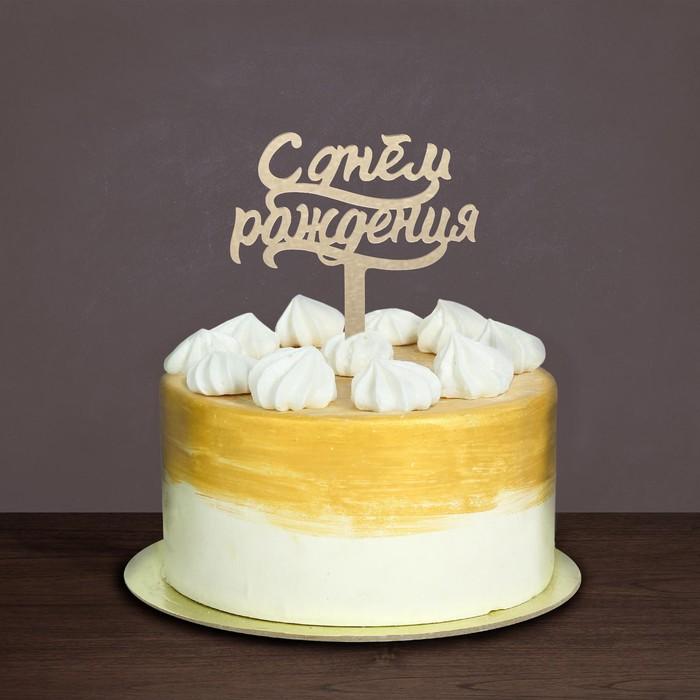 "Топпер в торт ""С Днем Рождения"", акрил золото"