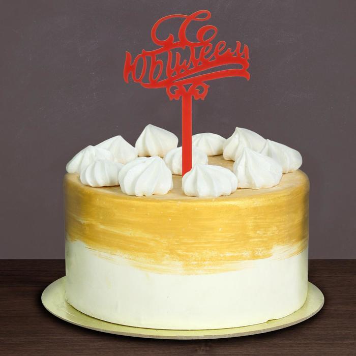 """Топпер в торт """"С Юбилеем"""", акрил красный"""