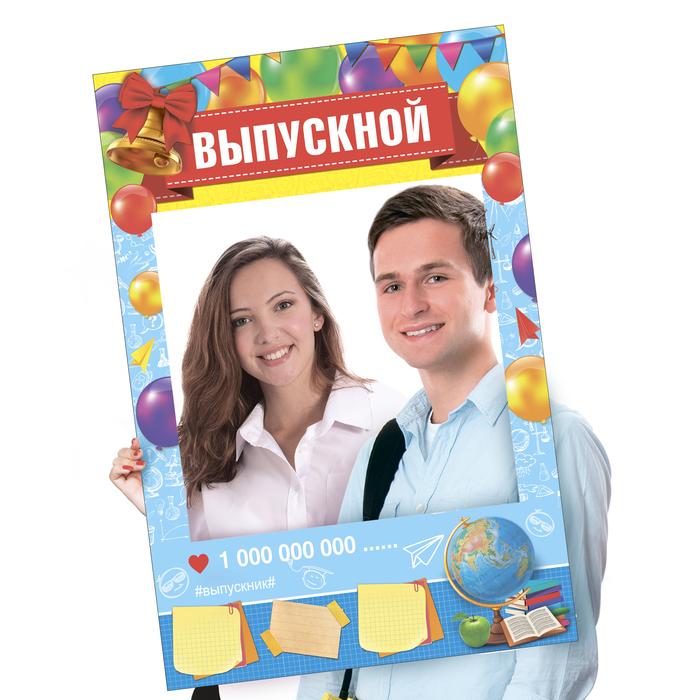 """Рамка для фотосессии """"Выпускной"""""""