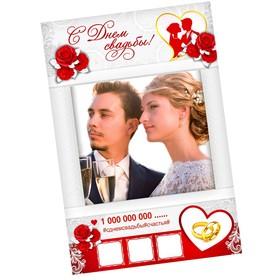 Рамка для фотосессии 'С днем свадьбы' Ош