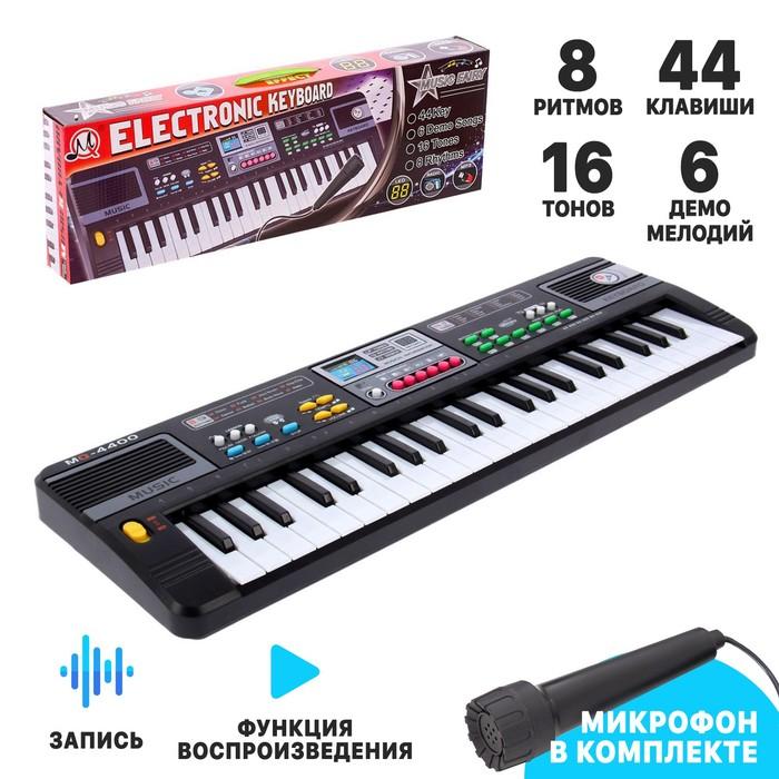 Синтезатор «Модная музыка» с микрофоном, 44 клавиши