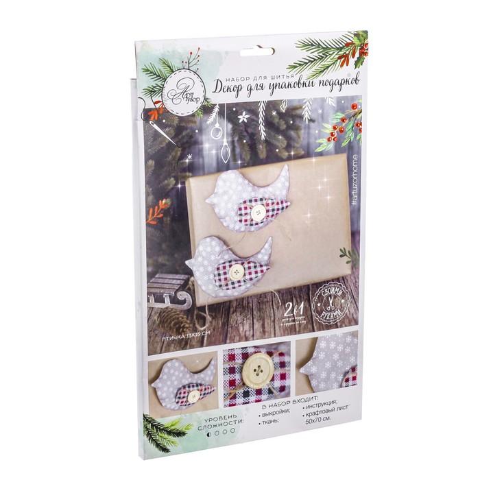Декор для упаковки подарков «Птички», набор для шитья, 22 × 33 × 14 см