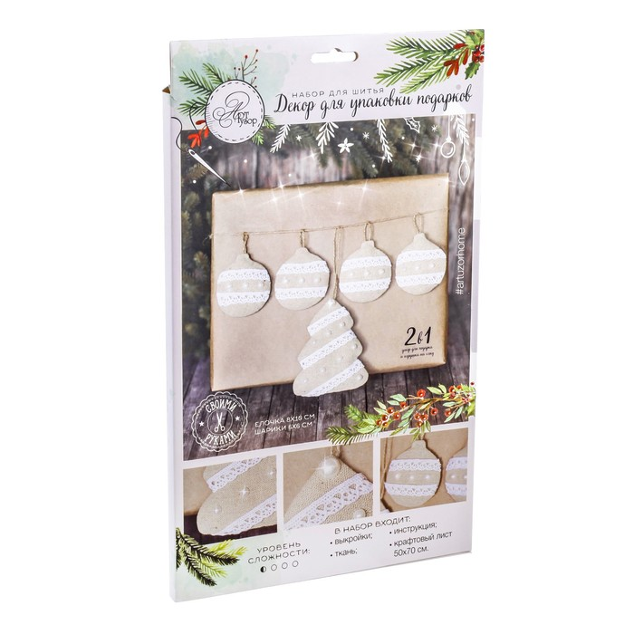 Декор для упаковки подарков «Тепло новогодней ночи», набор для шитья, 22 × 33 × 14 см
