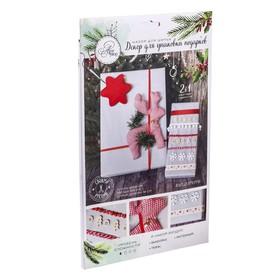 Декор для упаковки подарков «Новогоднее удовольствие», набор для шитья, 22 × 33 × 14 см