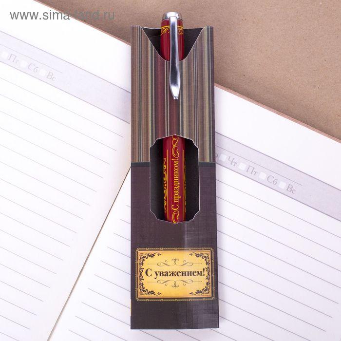 """Ручка подарочная """"С уважением!"""""""