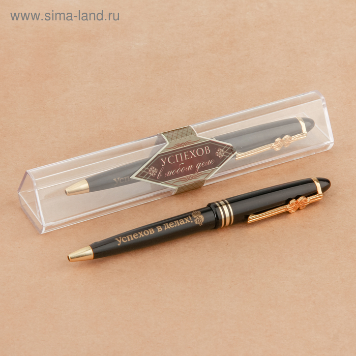 """Ручка подарочная """"Успехов в любом деле"""""""