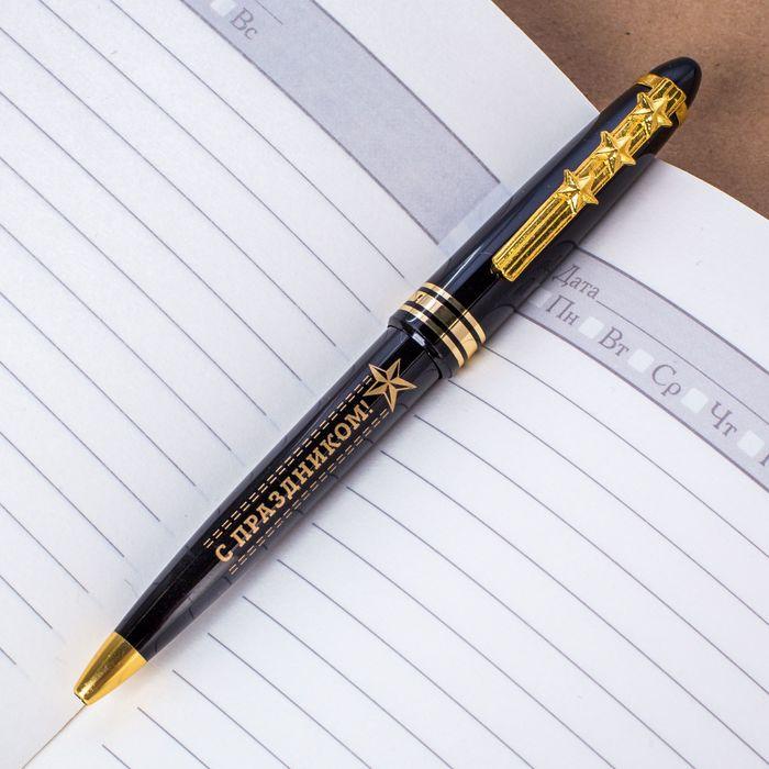 """Ручка подарочная """"С праздником"""" - фото 377274586"""