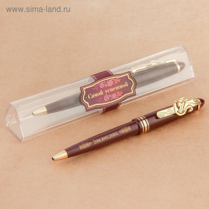 """Ручка подарочная """"Самой успешной"""""""