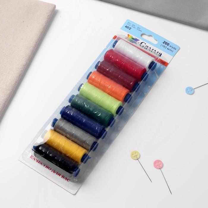 Набор ниток 40/2, №8, 183 м, 10 шт, цвет разноцветный