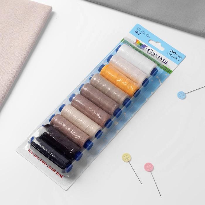 Набор ниток 40/2, №10, 183 м, 10 шт, цвет разноцветный