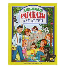 Любимые рассказы для детей. Пантелеев Л., Осеева В. А., Драгунский В. Ю.