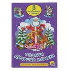 """Три любимых стишка """"Подарки Дедушки Мороза"""""""