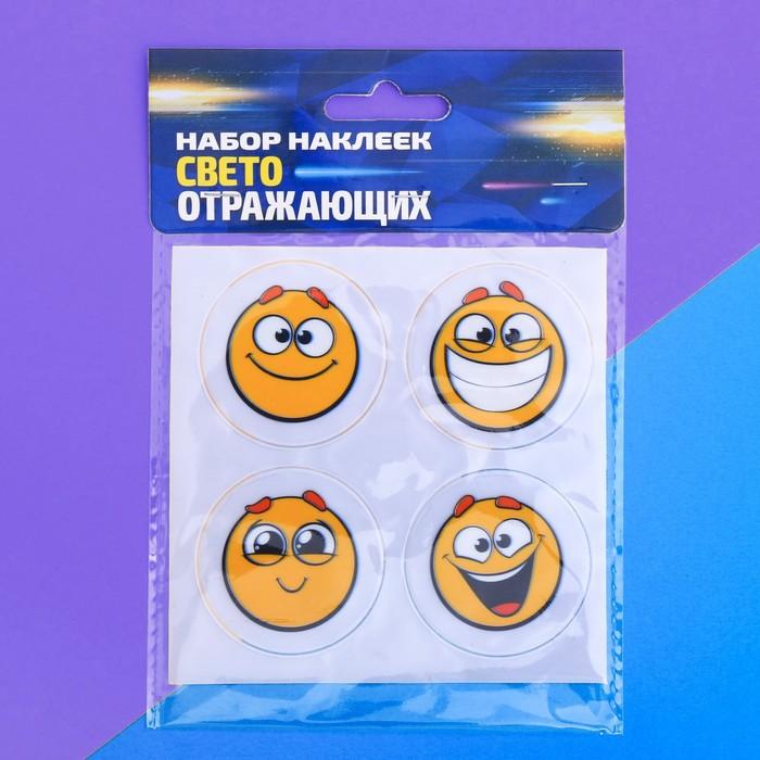 """Набор наклеек светоотражающих 4шт """"Смайлики"""", 5 см"""