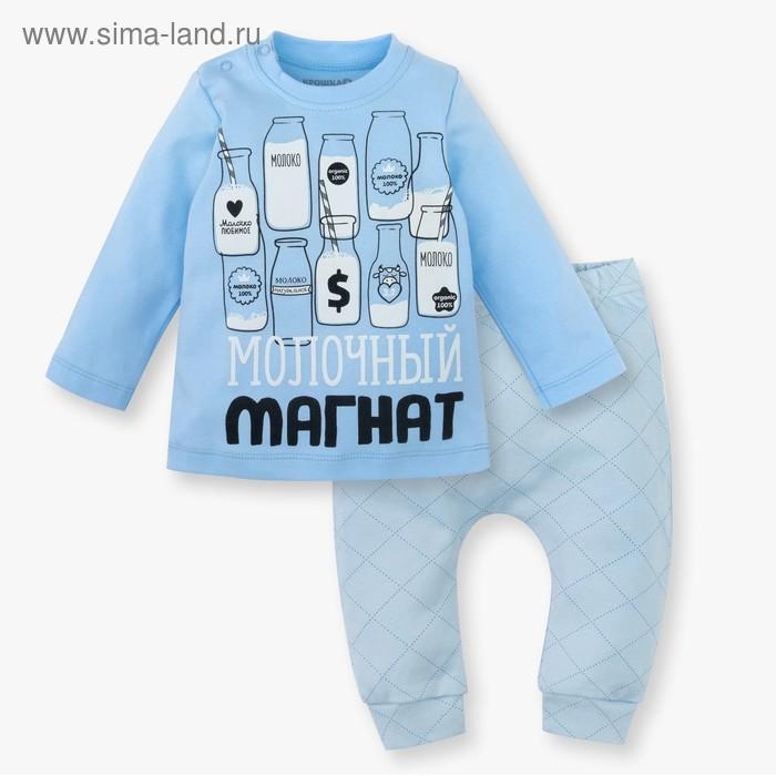 """Набор детский:джемпер и брюки Крошка Я """"Молочный магнат"""",6-9мес(68-74см)"""