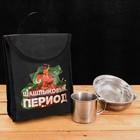 """Набор посуды в термосумке (3 л) """"Шашлыковый период"""", тарелка 2 шт., кружка (200 мл)"""