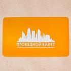 """Обложка для проездного """"Город"""""""