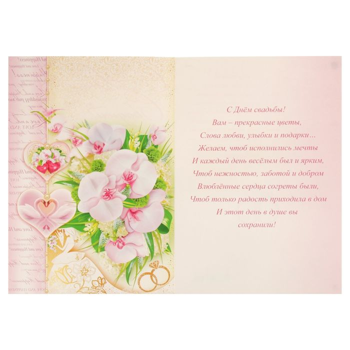 Открытка гигант с днем свадьбы, бумаги конверты открытки
