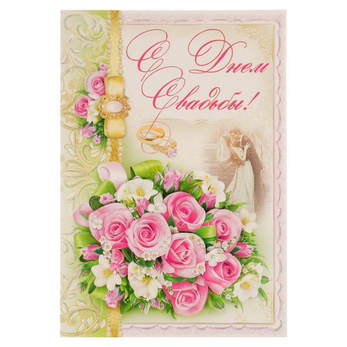 Открытка гигант с днем свадьбы, отправить открытку