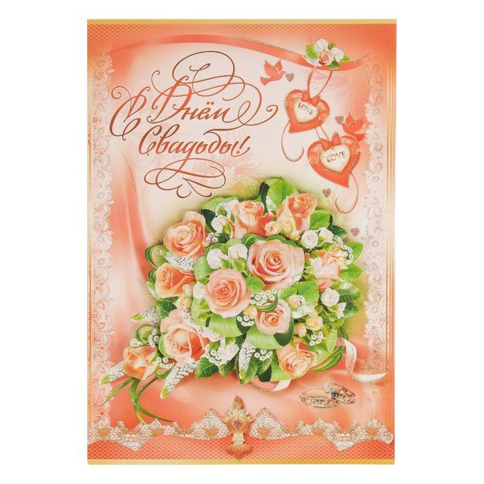 День, открытка гигант с днем свадьбы