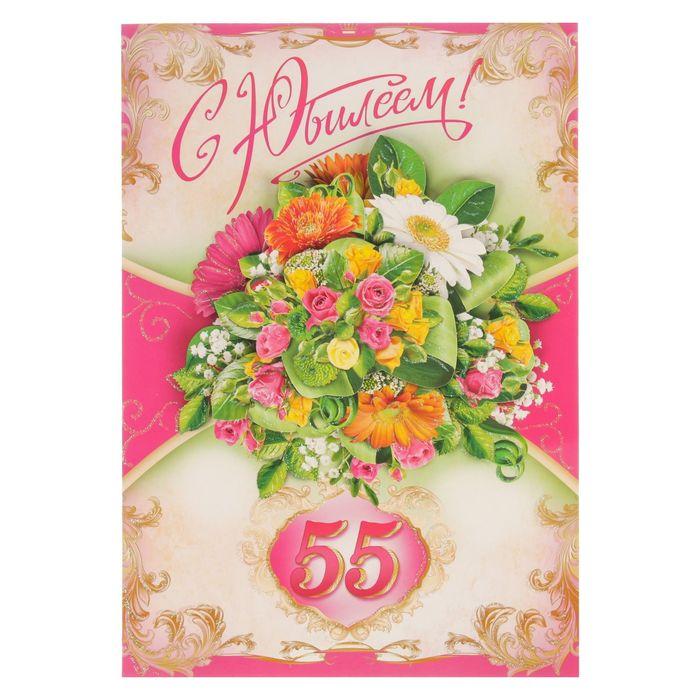 Цветы открытки с 55 летием женщине