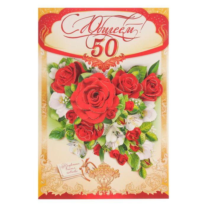 Открытки а4 к юбилею 50 лет женщине, статусы картинках