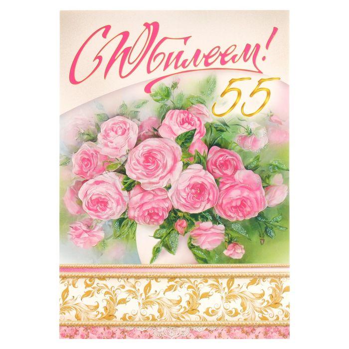 шортики открытки с розами с юбилеем 55 лет оборудован