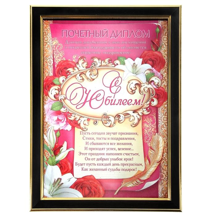 Поздравлениями, открытки и грамоты на юбилей женщине