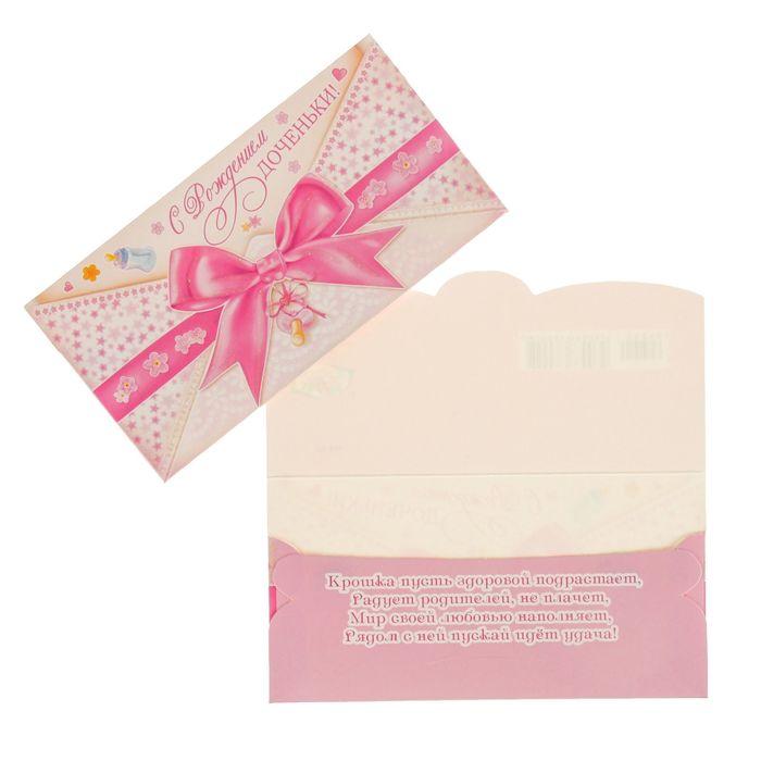 Открытка с рождением дочери конверт, открытке цветам день
