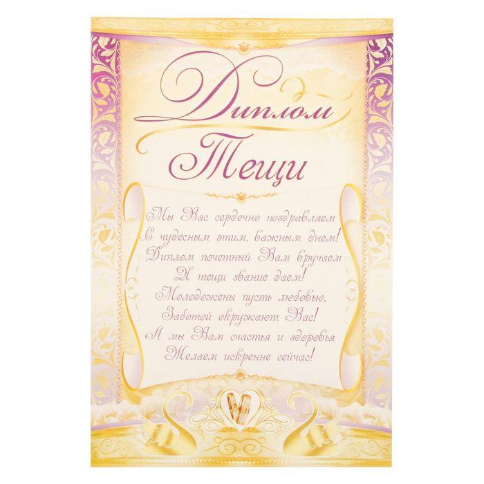 Грамота на свадьбу открытки, свинкой