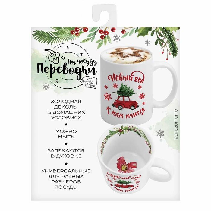 Переводки на посуду (холодная деколь) «Новый год к нам мчится», 12 х14 см