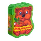 Мягкая книга EVA «Медвежонок», 12 стр. - фото 971014