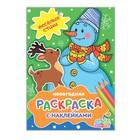 """Новогодняя раскраска с наклейками """"Снеговик"""" 14,8 х 21 см 10 стр"""