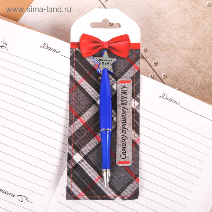 """Ручка пластиковая со звездой """"Самому лучшему мужу"""""""