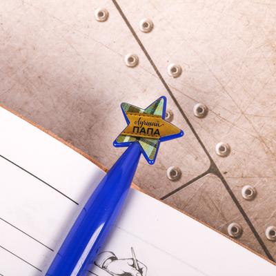 """Ручка пластиковая со звездой """"Любимому папочке"""""""