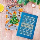 """Обложка для паспорта """"Для тебя в Новый год!"""""""