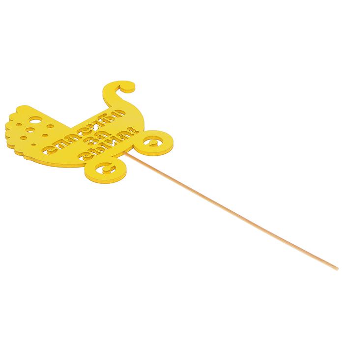 Топпер «Спасибо за сына», жёлтый, 12,5х32 см