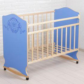 Детская кроватка «Сыночек» на колёсах или качалке, цвет синий