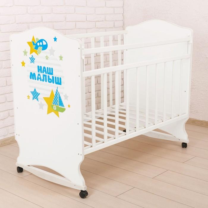 Детская кроватка «Наш малыш» на колёсах или качалке, цвет белый - фото 905228