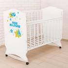 Детская кроватка «Наш малыш» на колёсах или качалке, цвет белый - фото 905229